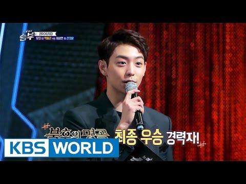 Singing Battle | 노래 싸움 승부 - Ep.26 [ENG/2017.05.03]
