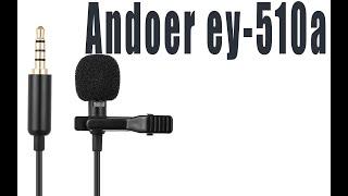 andoer ey-510a  - лучший петличный микрофон