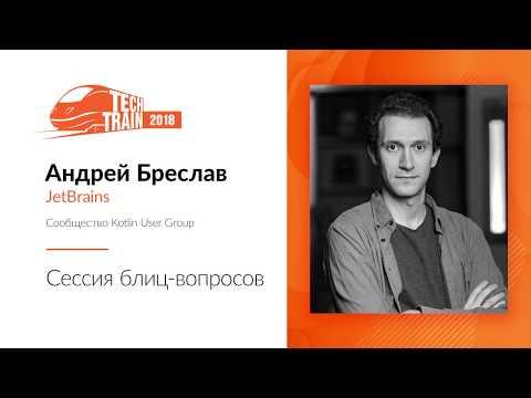 Андрей Бреслав — Сессия блиц-вопросов