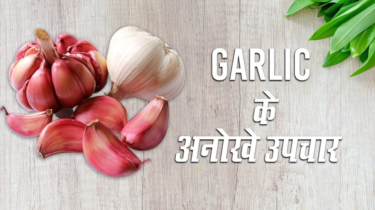 Surprising Home Remedies with Garlic