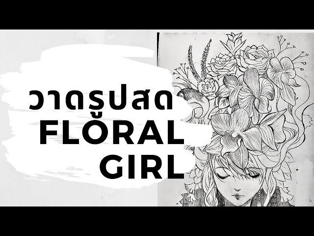 วาดรูปสด #floral #girl #สาวน้อยกับดอกไม้