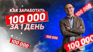 Депозит 100000 рублей.Как заработать в казино Вулкан?играть и выигрывать в игровые автоматы Эдик