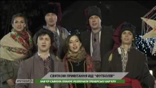 Праздничные поздравления от каналов «Футбол 1»/«Футбол 2»
