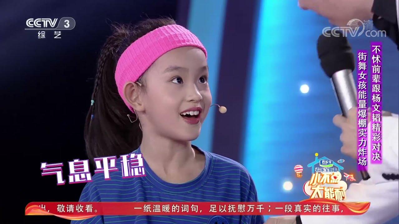 [非常6+1]街舞女孩能量爆棚实力炸场 不怵前辈跟杨文韬精彩对决| CCTV综艺