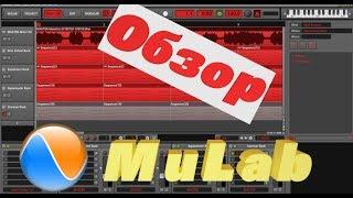 MuLab обзор, бесплатный секвенсор, программа для создания музыки, урок введение