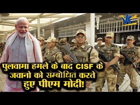 CISF के 50 वें स्थापना दिवस पर PM मोदी का जवानों संबोधन Live|PM Modi Live From CISF in New Delhi