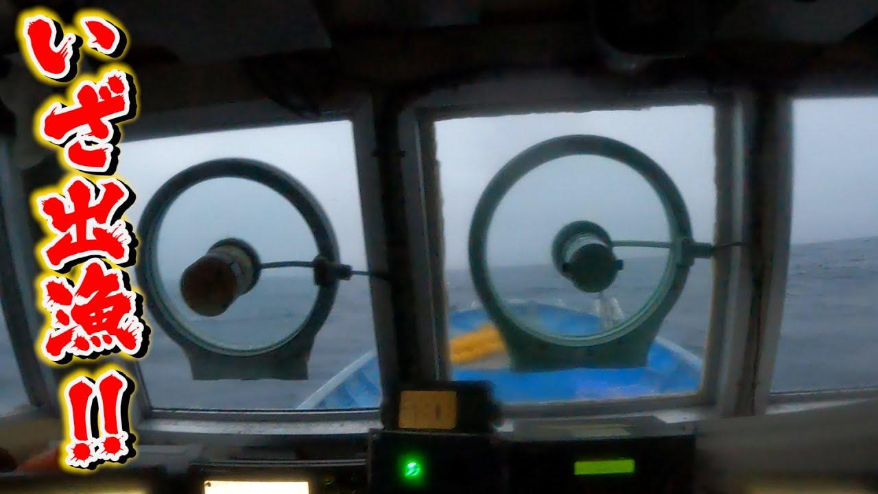 【底引網漁】最近の不調を巻き返す一網に期待して…本日も出漁しました!!