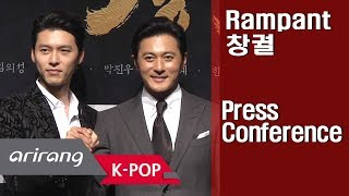 [Showbiz Korea] Hyun Bin(현빈) & Jang Dong-gun(장동건) conflict to save Joseon! The movie 'Rampant(창궐)'