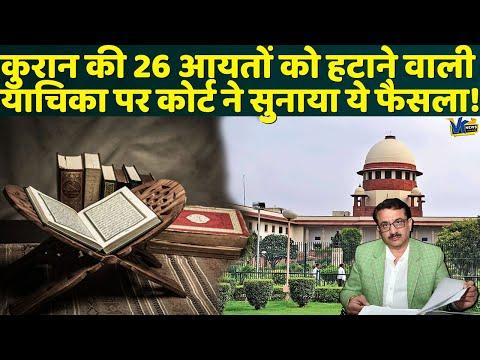 वसीम रिजवी की कुरान वाली याचिका पर सुप्रीम कोर्ट ने सुनाया ब