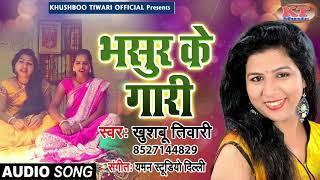 भसुर के गीत गारी   Khushboo Tiwari   देहाती तिलक विवाह गारी गीत   Bhasur ke gari