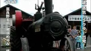 世界の農業機械を展示している北海道遺産の「土の館」(上富良野町、小...