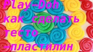 #Play-Doh DIY (#плей до) тесто пластилин своими руками в домашних условиях.