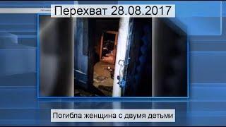 Перехват 28.08.2017 Погибла женщина с двумя детьми