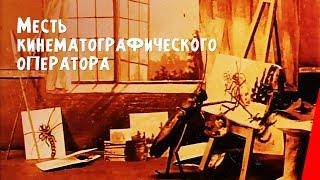 Месть кинематографического оператора (1912) фильм смотреть онлайн