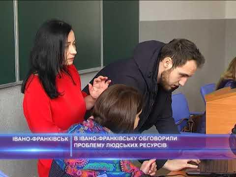 В Івано - Франківську обговорили проблему людських ресурсів
