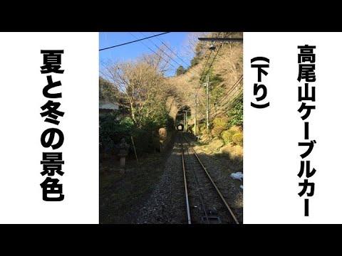 高尾山ケーブルカー夏と冬 高尾山駅⇒清滝駅(下り)