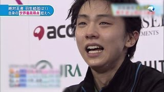 Yuzuru Hanyu Reacting To His First 11 World Records