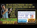 HOW TO DOWNLOAD HOLLYWOOD MOVIES IN HD WITH DUAL AUDIO IN ONE CLICK