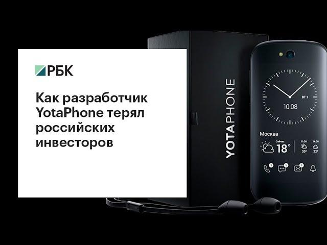 «Ростех» намерен выйти из Yota Devices