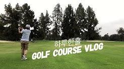 하루한홀 Encino Golf Course 1st hole