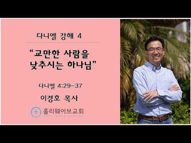 [샌디에고 홀리웨이브교회] 주일 온라인예배 | 교만한 사람을 낮추시는 하나님 | 2021년 7월 25일 | 이경호 목사