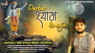 दरबार श्याम के आजा Bhajan - Shyam Singh Chouhan Khatu | New Shyam Bhajan - Darbaar Shyam ke Aaja