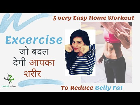 5 Simple Exercises To Lose Weight At Home | Belly Fat Ghatayein Ghar mein | How To Lose Weight Fast