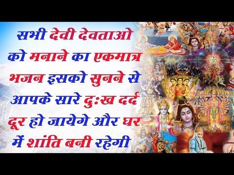 सभी देवी देवताओ को मनाने का एकमात्र भजन इसको सुनने से आपके सारे दुःख दर्द दूर हो जायेगे