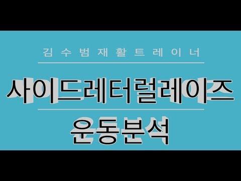 [나의근육사용설명서] 김수범재활트레이너  �