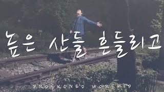 Proskuneo – 높은 산들 흔들리고 (Did You Feel The Mountains Tremble)
