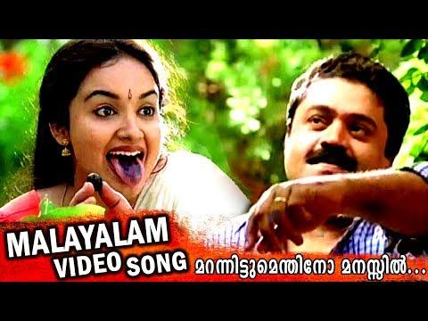 Marannittumenthino ...HD | Malayalam Movie Songs | Randam Bhavam Movie Song | Malayalam Hit Songs