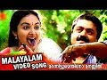 Marannittumenthino ...HD | Malayalam Movie Songs | Randam Bhavam Movie Song | Malayalam Hit Songs