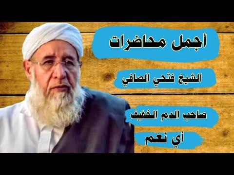 الشيخ فتحي الصافي//الرضا بلقسمه ونصيب//وبعض من الضحك والنهفات