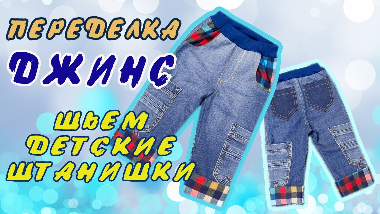 Сшить детские шорты из старых джинс фото 784