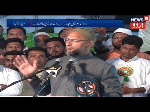 Asaduddin Owaisi Addressing Milad-un-Nabi Jalsa at Telangana