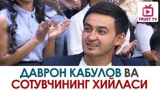 Даврон Кабулов - СОТУВЧИНИНГ ҲИЙЛАСИ ҲАҚИДА!