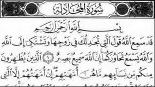 الشيخ فارس عباد - جزء المجادلة ( Juz' Al-Mujadila )