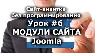 Модули Joomla. Создание и настройка. Сайт визитка /Урок #6/