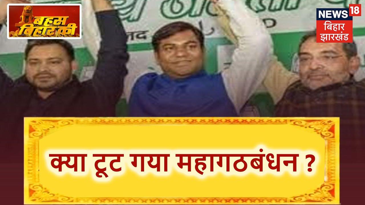 महागठबंधन में नहीं है को- ऑर्डिनेशन कमेटी, Congress- RJD में बिगड़ी बात ! Bahas Bihar Ki