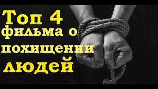 ТОП 4 ОСНОВАННЫХ НА РЕАЛЬНЫХ СОБЫТИЯХ ФИЛЬМА О ПОХИЩЕНИИ ЛЮДЕЙ