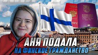 Покрасили террасу на острове. Аня ждет финское гражданство.
