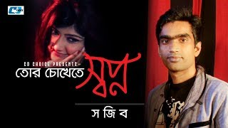 Tor Chokhete Shopno – Sojeeb Rahman Video Download