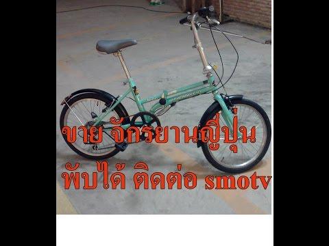 ขายแล้วครับ  ขายจักรยานญี่ปุ่น เชฟโรเล็ก  พับได้ #มือสองตามสภาพ 2handshow#2
