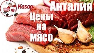 Мясные магазины в Анталии   Цены на мясо в Турции   [IVAN LIFE]