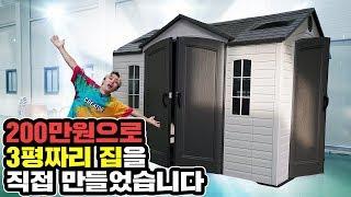 200만원으로 3평짜리 집을 직접 만들어버렸습니다! - 허팝 ($2,000 NEW HOUSE)