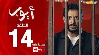 مسلسل أيوب بطولة مصطفى شعبان – الحلقة الرابعة عشر (١٤) | (Ayoub Series( EP 14