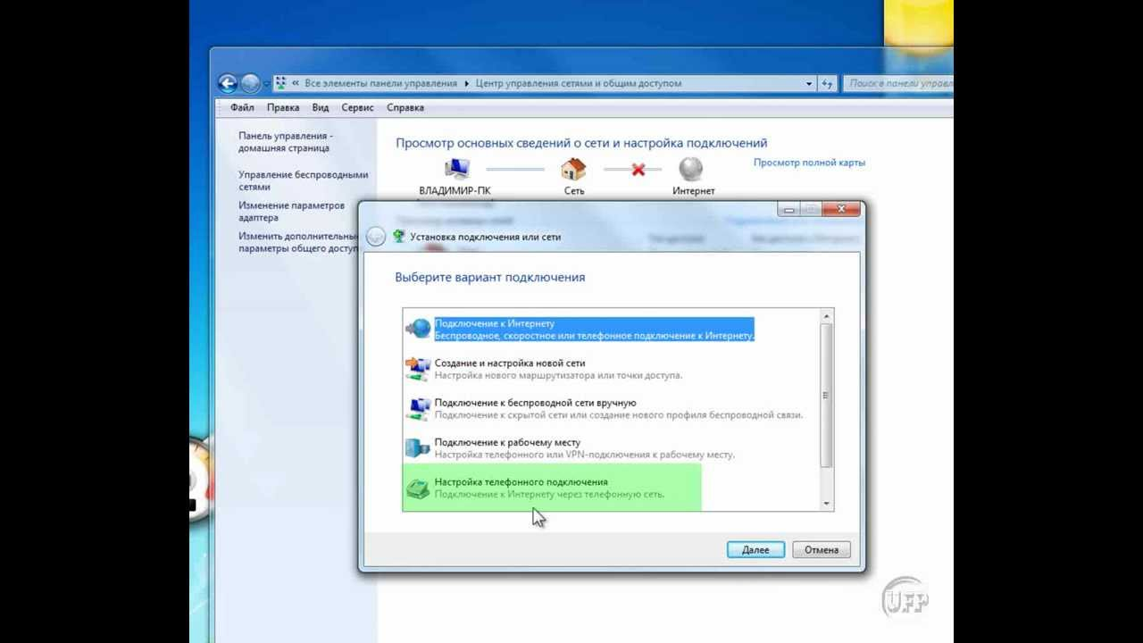 Windows 7. Подключение к Интернету