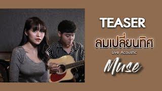 ลมเปลี่ยนทิศ-cover-version-จาก-มิ้วส์-อรภัสญาน์-3-ตุลาคมนี้-【teaser】