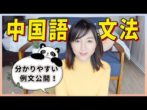 【中国語文法】10分で分かる基礎文法!*単文編*例文を覚えよう!中文基础语法讲解~Basics of Chinese Grammar Explained in 10 Minutes.