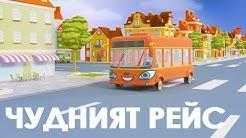 Чудният Рейс - The Wheels on the Bus